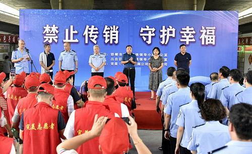 完美河北分公司协办邯郸市打击传销宣传活动