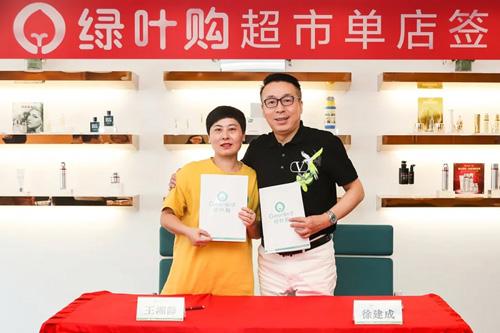 开拓新零售市场 绿叶购超市单店开启正式签约
