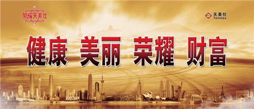 天福天美仕首场广州说明会成功举办