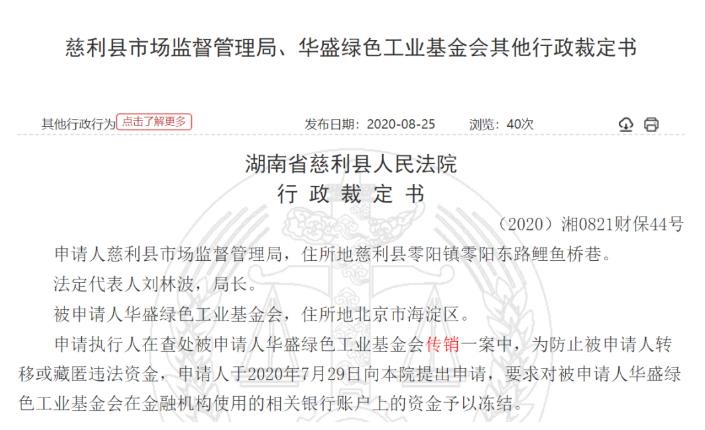 深圳泰利能源有限公司涉嫌传销 共计2.7亿元