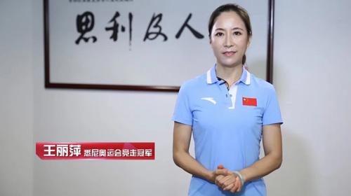 无限极携手奥运冠军王丽萍 为创业者打Call