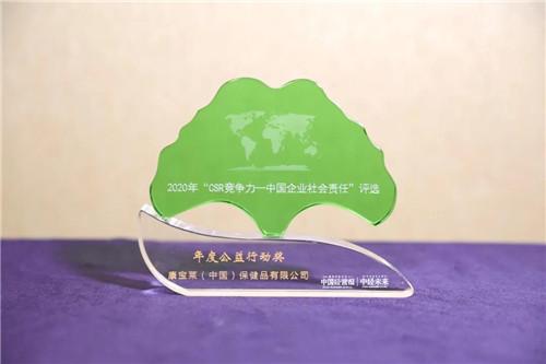 """康宝莱""""营养零饥饿-乡村医生培训项目""""荣膺""""2020年度公益行动奖"""""""