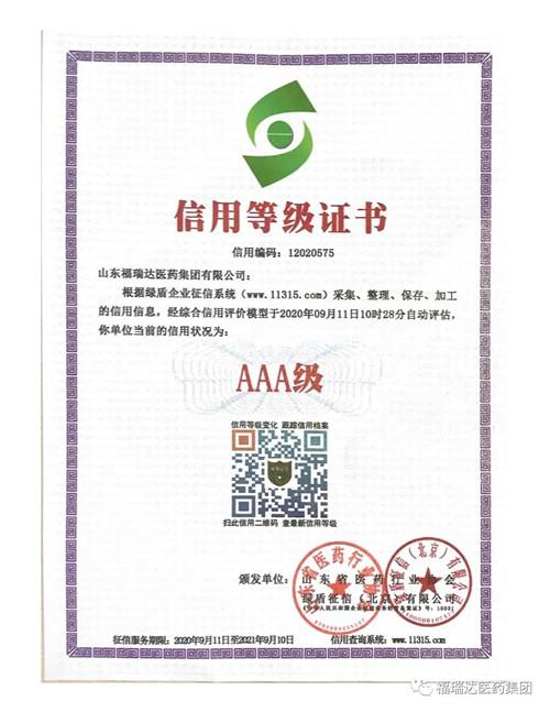 福瑞达医药集团获得AAA级企业信用等级认证