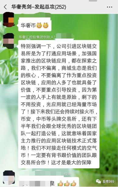 华奢汇商城因涉传被查处 早有预警会员被骗怪谁?