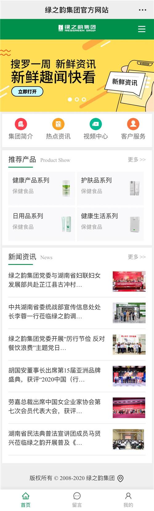 """绿之韵官网全新升级,从""""心""""出发,为市场赋能"""