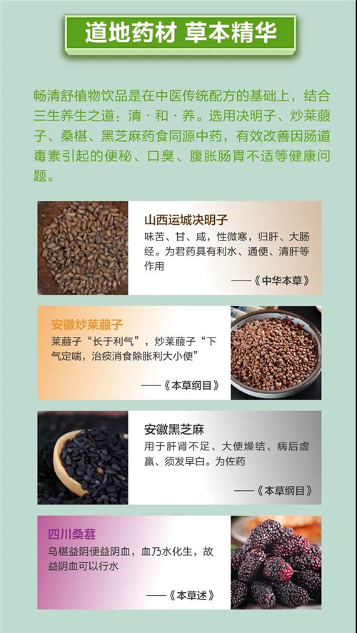 常清畅,自然舒!三生东方素养畅清舒植物饮品全面升级上市
