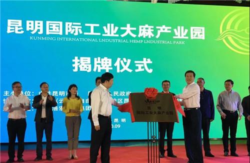 """""""云南省工业大麻行业协会""""正式成立,理想入驻千亿级绿色支柱产业!"""