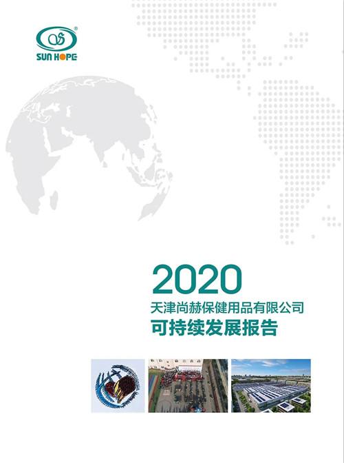 《2020尚赫可持续发展报告》正式发布