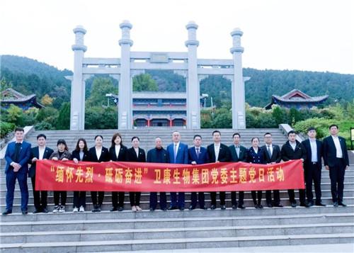 """""""缅怀先烈、砥砺奋进""""——卫康党委主题党日活动成功举行"""