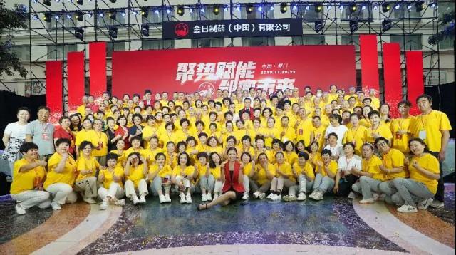 金日:【聚势赋能•创变未来】群英荟萃点金未来 运筹帷幄决胜千里