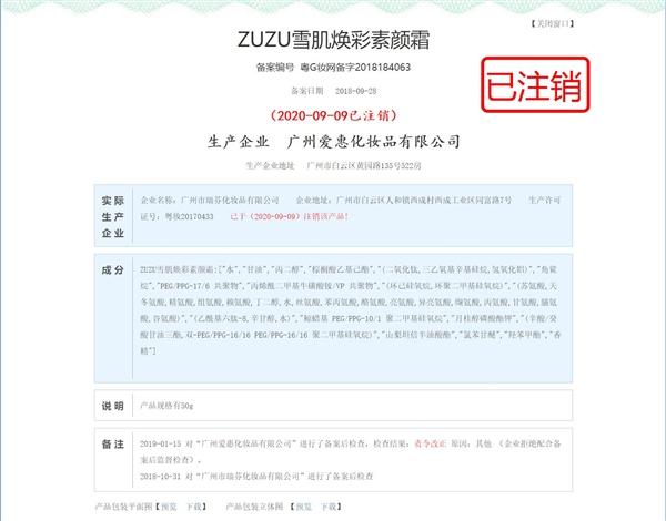 辛巴妻子网店违规销售化妆品:客服还对记者爆粗口