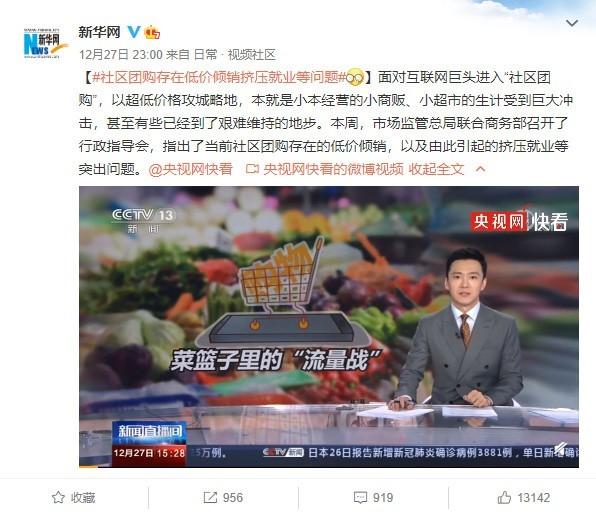 新华网:社区团购存在低价倾销挤占就业等问题