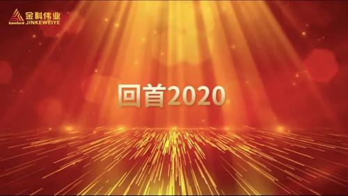 不忘初心 金科伟业2020年会济南分会召开
