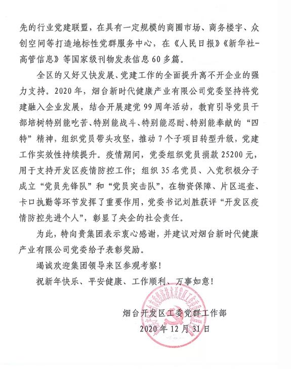 烟台开发区工委党群工作部向新时代致感谢信