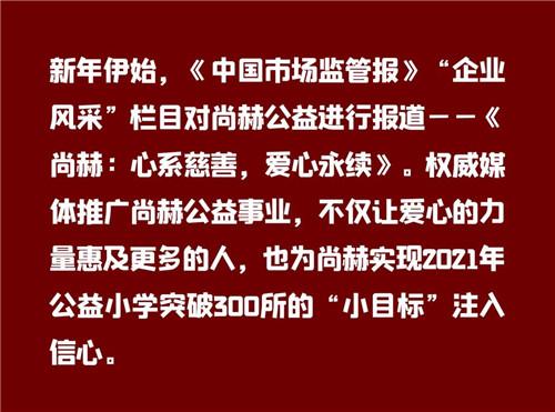 《中国市场监管报》报道|尚赫:心系慈善 爱心永续第2张