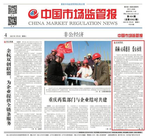 《中国市场监管报》报道|尚赫:心系慈善 爱心永续第3张