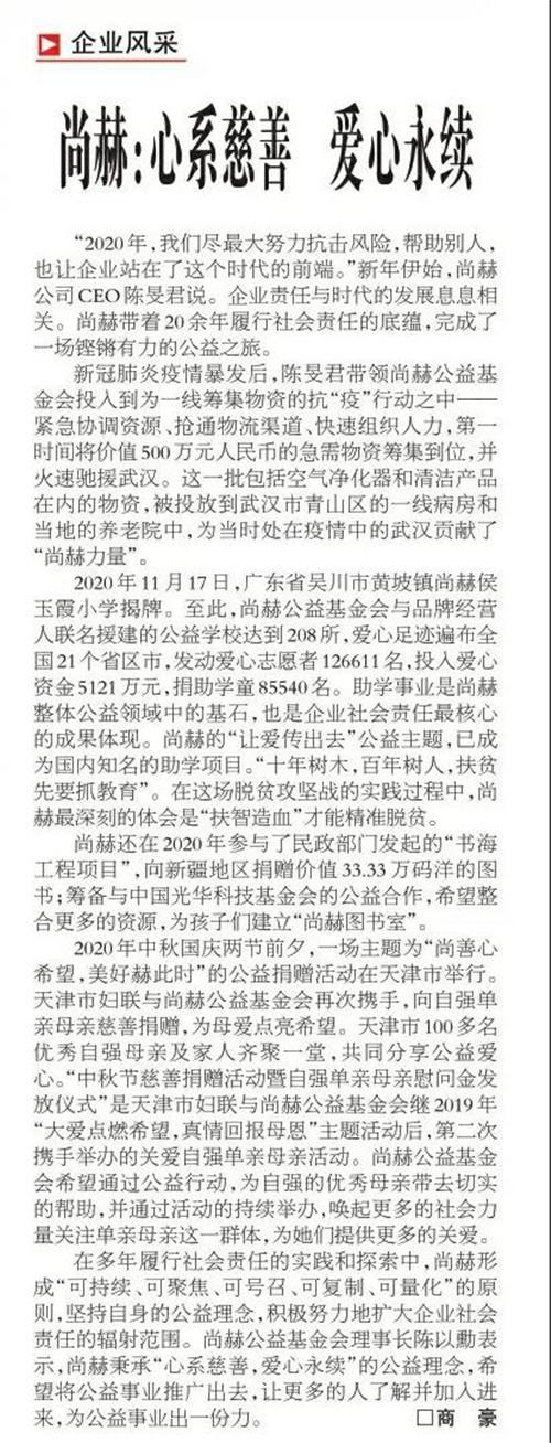 《中国市场监管报》报道|尚赫:心系慈善 爱心永续第5张