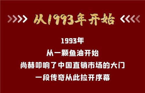 《中国市场监管报》报道|尚赫:心系慈善 爱心永续第9张