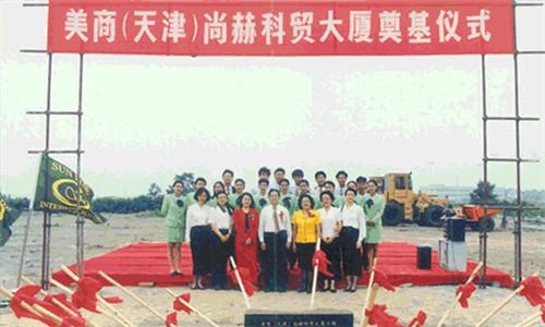 《中国市场监管报》报道|尚赫:心系慈善 爱心永续第12张