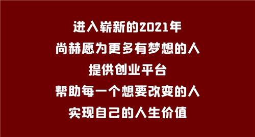 《中国市场监管报》报道|尚赫:心系慈善 爱心永续第17张