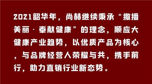 《中国市场监管报》报道|尚赫:心系慈善 爱心永续第18张