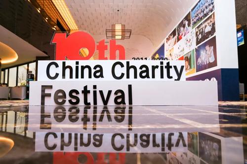第十届中国公益节两项大奖花落尚赫