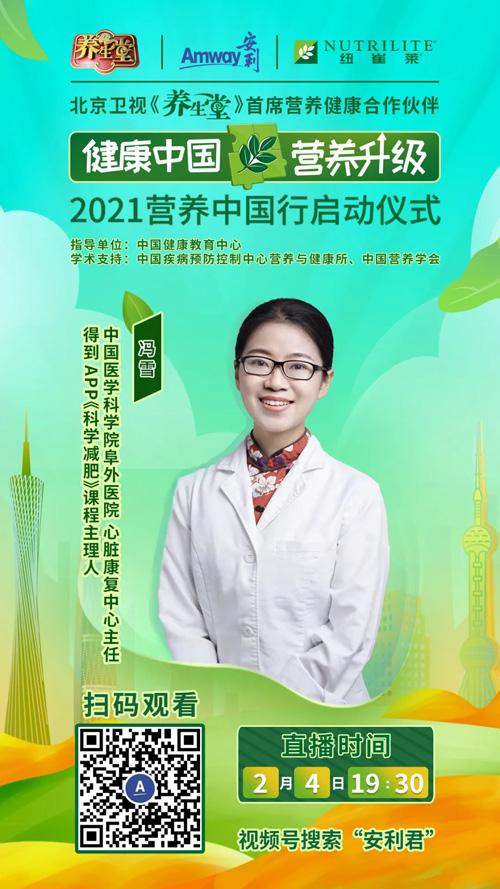 安利纽崔莱携《养生堂》启动2021营养中国行