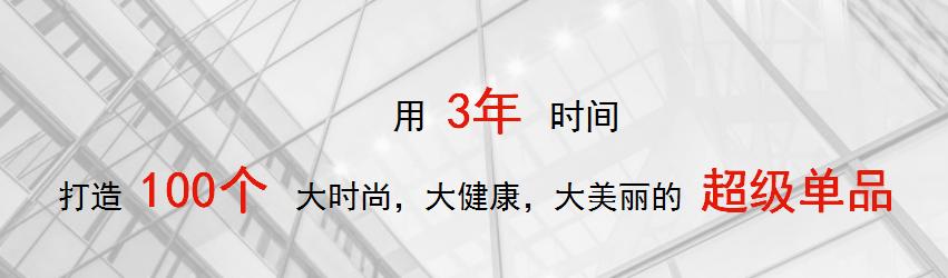 三八妇乐乐屋优选杭州启航