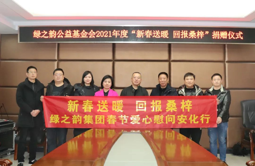 绿之韵集团董事长胡国安捐赠20万元助力家乡建设