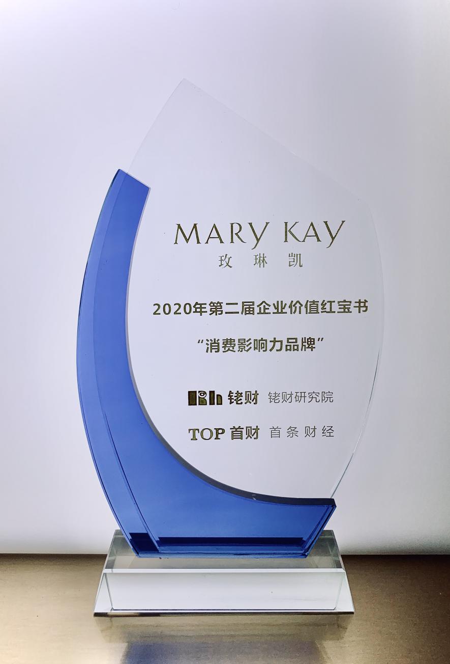 玫琳凯荣登2020 年度消费影响力品牌