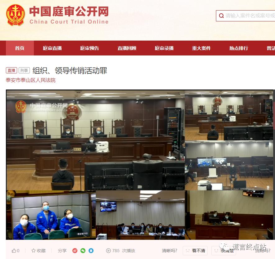 """山东泰安开庭审理""""AMBC非中矿业""""传销案!多位公司人员受审!"""