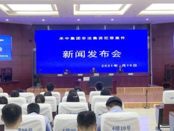 """涉案3.42亿元,""""禾中集团非法集资案""""审理判决"""