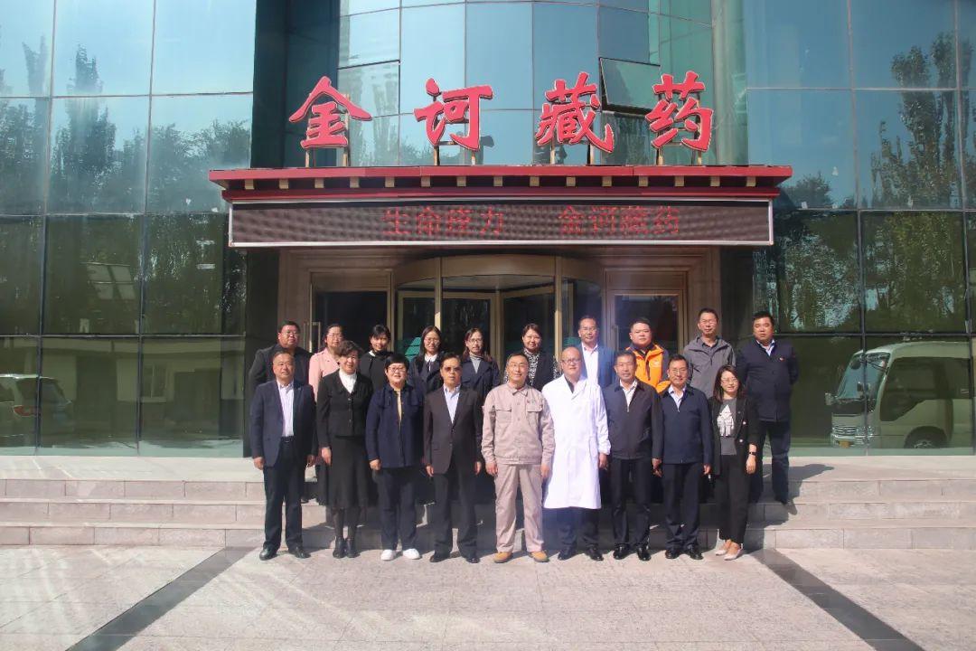 中华全国总工会兼职副主席郭明义莅临金诃藏药调研